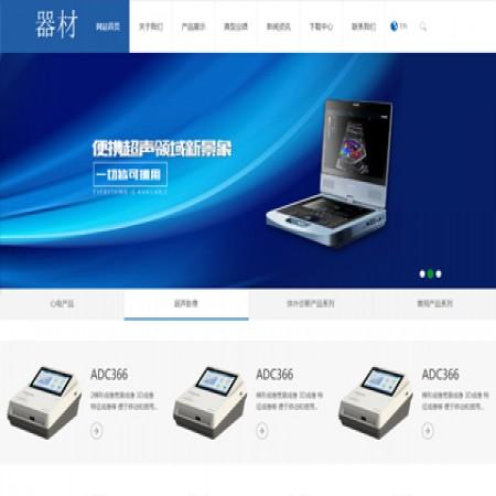 蓝色专业设备公司网站模板