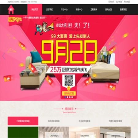 红色瓷砖建材网站模板