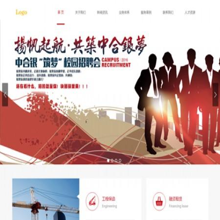 红色金融担保公司网站模板