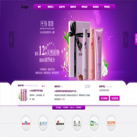 紫色化妆品企业网站模板
