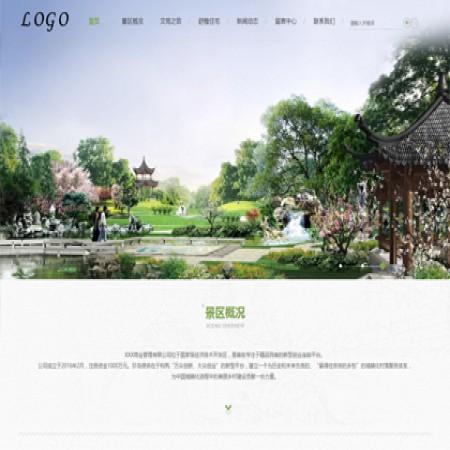 绿色旅游基地网站模板