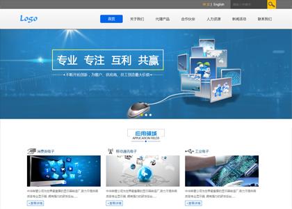蓝色电子产品网站模板
