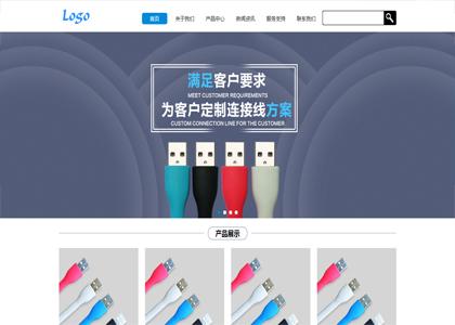 蓝色数据线生产企业网站模板