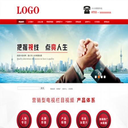 红色传媒行业营销型网站模板