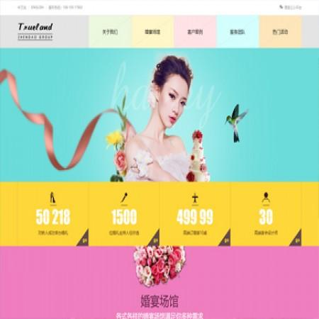 彩色婚礼策划网站模板