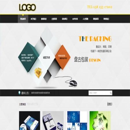 黄色印刷包装公司网站模板