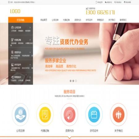 橙色财税公司网站模板