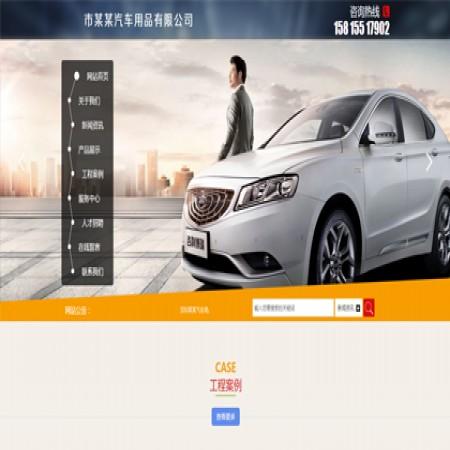 橙色汽配公司网站模板