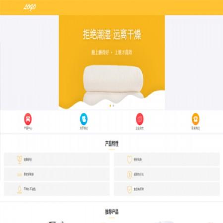 橙色通用手机网站模板
