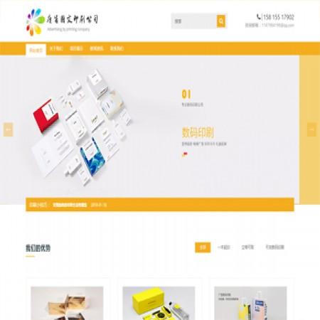 橙色印刷公司自适应网站模板