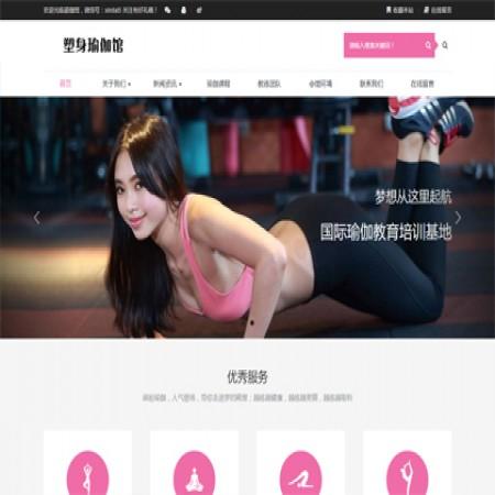 紫色瑜伽馆网站模板