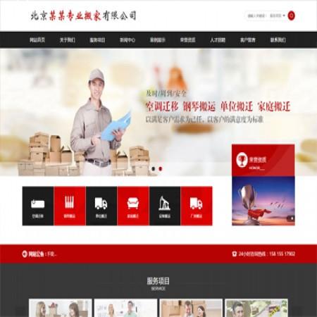 红色搬家公司网站模板