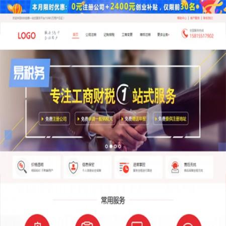 红色财税公司网站模板