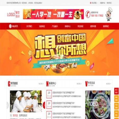 红色餐饮培训学校网站模板