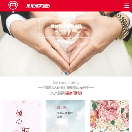 红色婚纱照拍摄公司手机网站模板