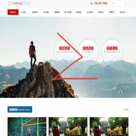 红色户外拓展公司网站模板