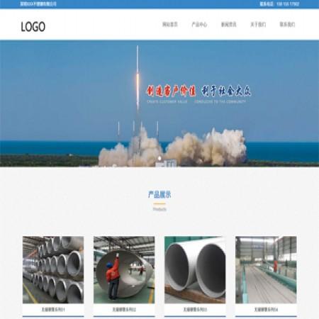 蓝色不锈钢管公司网站模板
