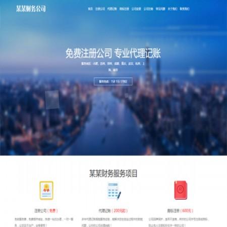 蓝色财税公司网站模板