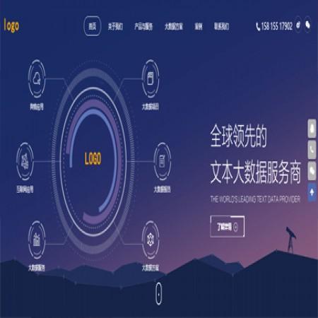 蓝色大数据公司网站模板