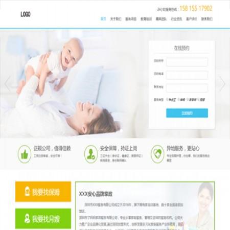 蓝色家政公司网站模板