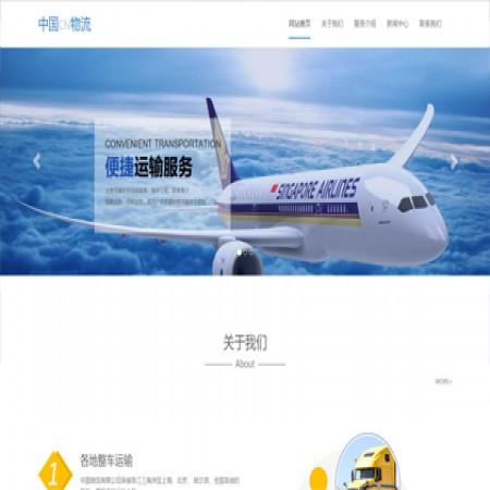 蓝色物流公司网站模板