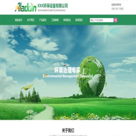 绿色环保公司网站模板