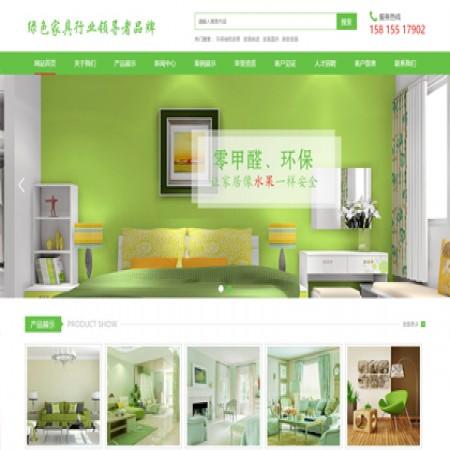 绿色家具公司网站模板