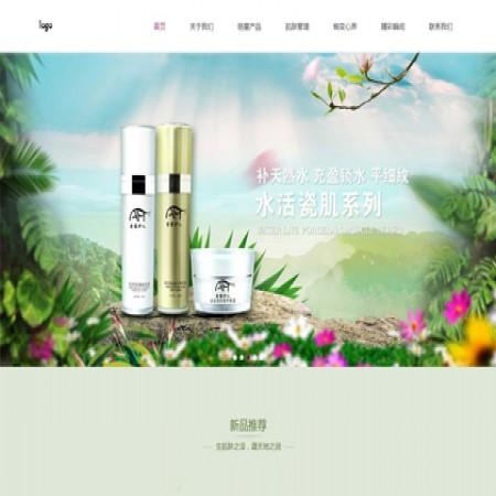 绿色化妆品公司网站模板