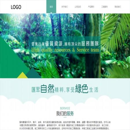 绿色园林公司网站模板