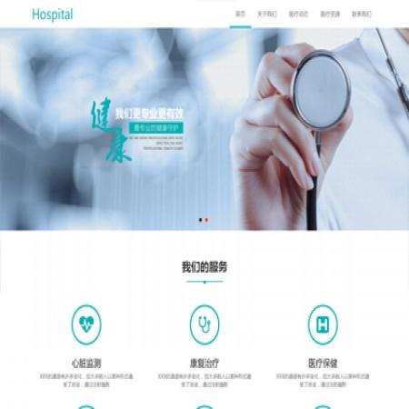青色诊所网站模板