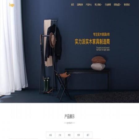 棕色家具公司网站模板