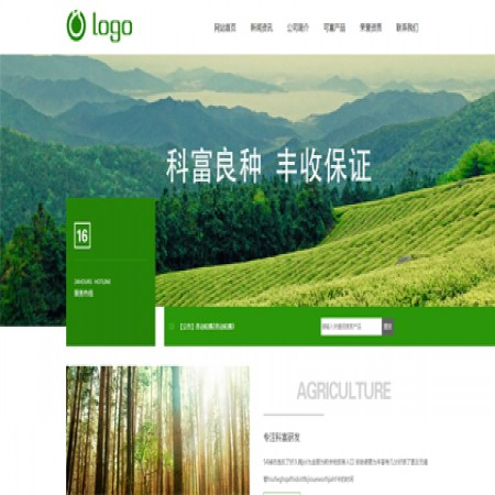 园林公司网站模板