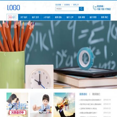 教育集团公司网站模板