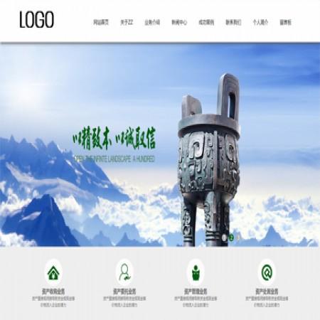 资产管理公司网站模板