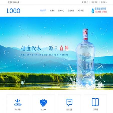 蓝色水厂网站模板