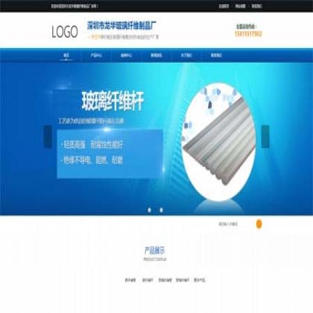 蓝色玻璃纤维公司网站模板