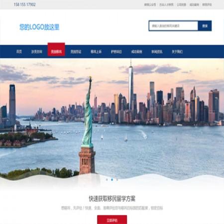 蓝色海外移民咨询公司网站模板
