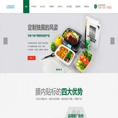 绿色塑料制品厂官网模板