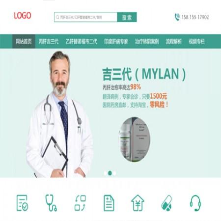 蓝色乙肝防治医院网站模板