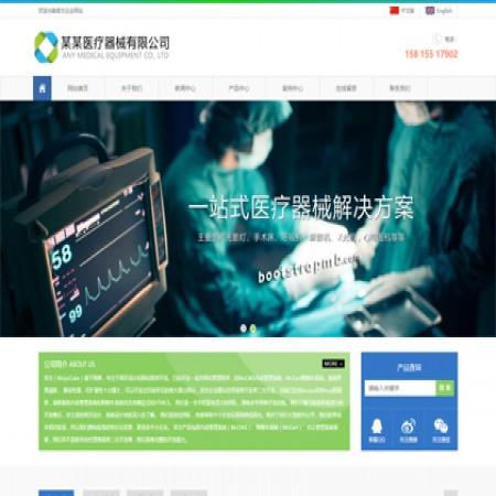 绿色医疗设备公司网站模板
