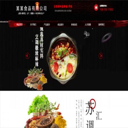 黑色调味品生产企业网站模板