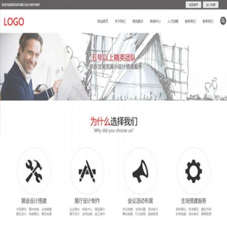 红色会展公司网站模板