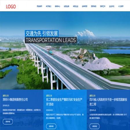 蓝色集团公司网站模板