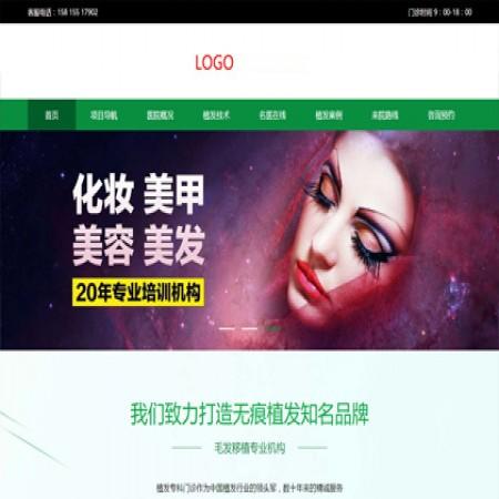 绿色植发医院网站模板