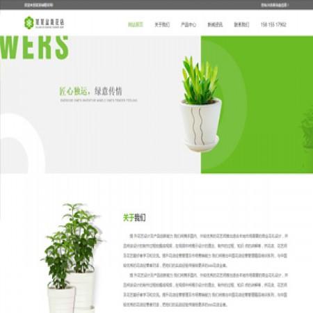 绿色盆栽花店网站模板