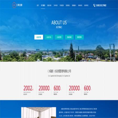 蓝色工商财税公司网站模板