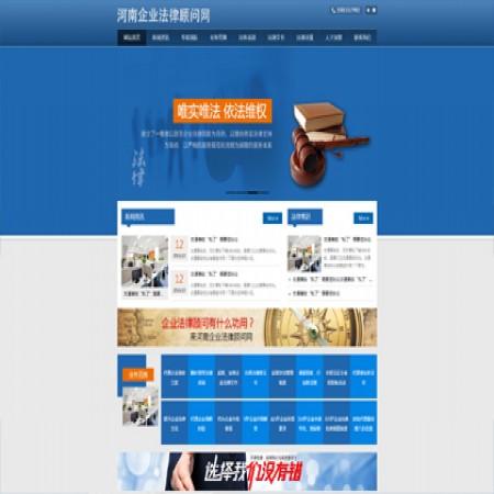 蓝色律师网站模板