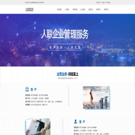 蓝色人力资源公司网站模板