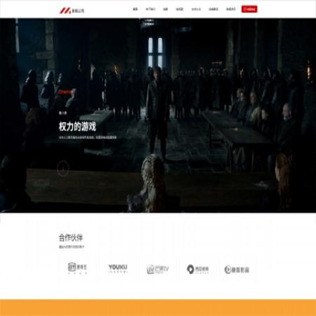 橙色影视传媒公司网站模板