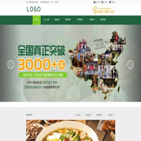 绿色餐饮管理公司网站模板